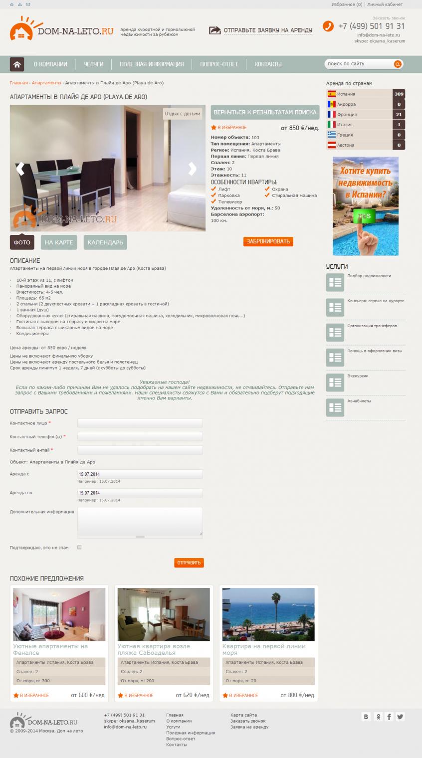 Сайты недвижимости за границей недвижимость за рубежом снять
