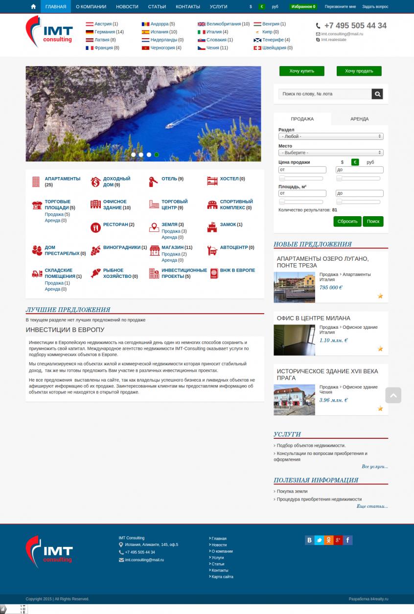 Сайт недвижимости за рубежом купить дом в греции недорого