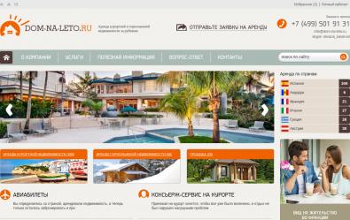 Сайт по аренде недвижимости за рубежом хилтон дубай ресторан